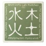 ENESCO Feng Shui Asian Square Green Glazed Ceramic Tea Trivet